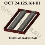 Обойма катковая ОСТ 24.125.161-01