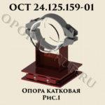 Опора катковая рис.1 ОСТ 24.125.159-01