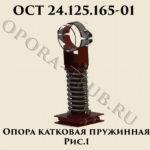 Опора катковая пружинная рис.1 ОСТ 24.125.165-01