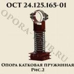 Опора катковая пружинная рис.2 ОСТ 24.125.165-01
