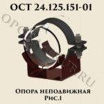 Опора неподвижная рис.1 ОСТ 24.125.151-01