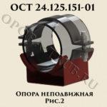 Опора неподвижная рис.2 ОСТ 24.125.151-01