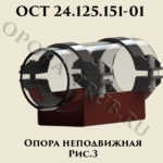 Опора неподвижная рис.3 ОСТ 24.125.151-01