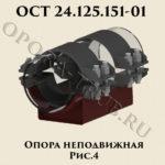 Опора неподвижная рис.4 ОСТ 24.125.151-01