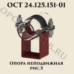 Опора неподвижная рис.5 ОСТ 24.125.151-01