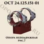 Опора неподвижная рис.7 ОСТ 24.125.151-01