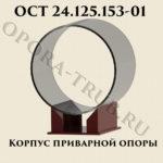 Корпус приварной опоры ОСТ 24.125.153-01