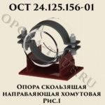 Опора скользящая направляющая хомутовая рис.1 ОСТ 24.125.156-01