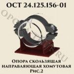 Опора скользящая направляющая хомутовая рис.2 ОСТ 24.125.156-01