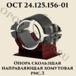 Опора скользящая направляющая хомутовая рис.3 ОСТ 24.125.156-01