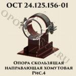 Опора скользящая направляющая хомутовая рис.4 ОСТ 24.125.156-01