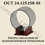 Опора скользящая направляющая привранная ОСТ 24.125.158-01