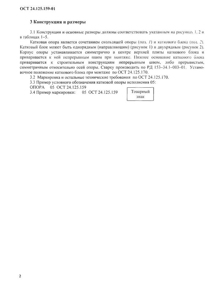 Опоры катковые ОСТ 24.125.159-01 стр.2