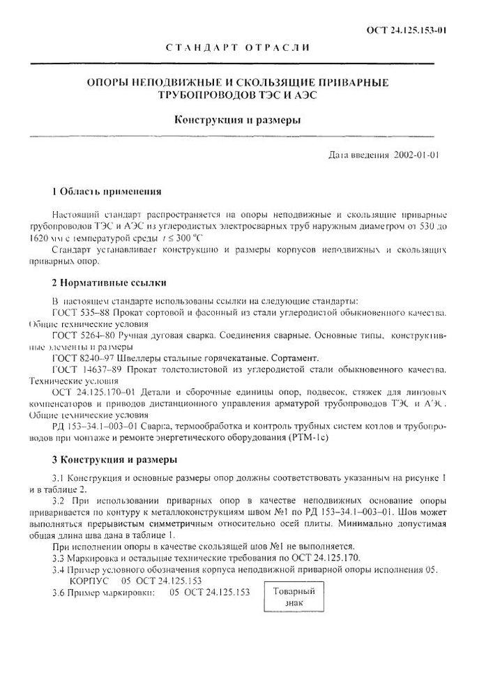 Опоры неподвижные и скользящие приварные ОСТ 24.125.153-01 стр.1