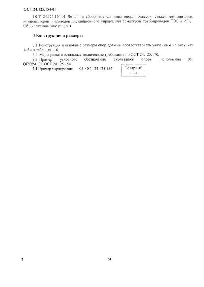 Опоры скользящие ОСТ 24.125.154-01 стр.2
