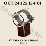 Опора скользящая рис.1 ОСТ 24.125.154-01