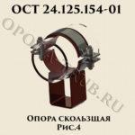 Опора скользящая рис.4 ОСТ 24.125.154-01