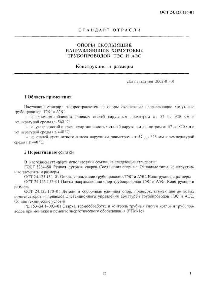 Опоры скользящие направляющие хомутовые ОСТ 24.125.156-01 стр.1