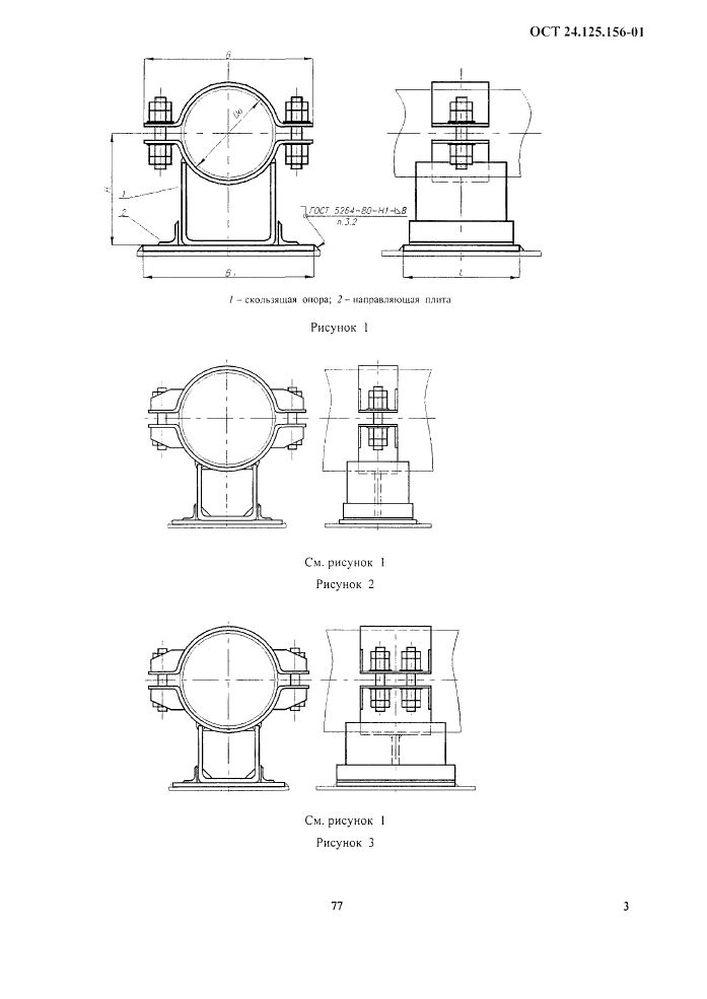 Опоры скользящие направляющие хомутовые ОСТ 24.125.156-01 стр.3
