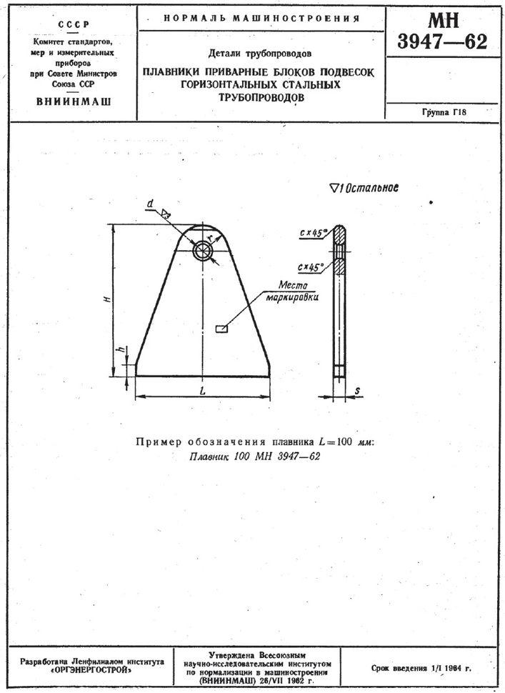 Плавники МН 3947-62