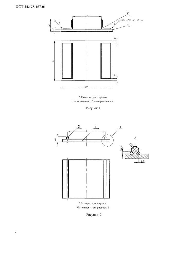 Плиты направляющие ОСТ 24.125.157-01 стр.2