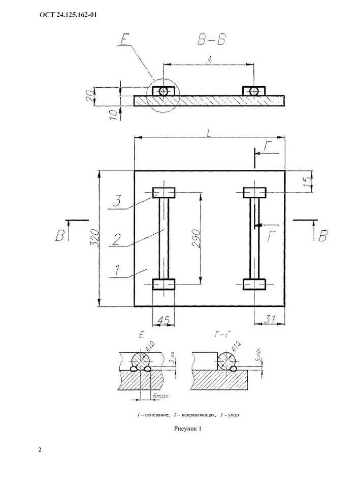 Плиты опорные ОСТ 24.125.162-01 стр.2