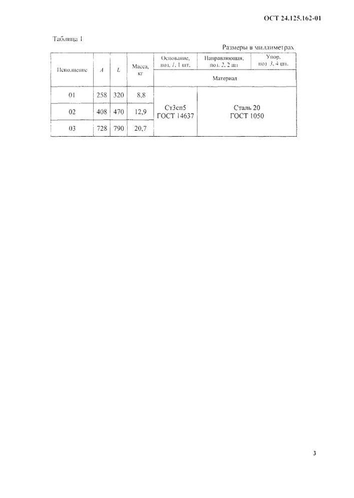 Плиты опорные ОСТ 24.125.162-01 стр.3