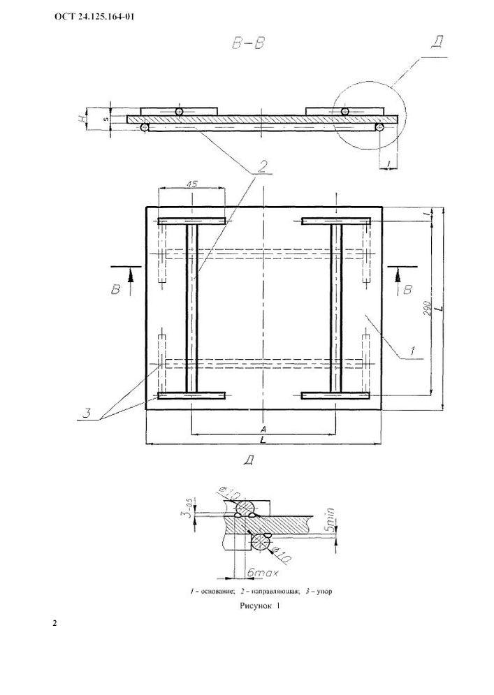 Плиты опорные промежуточные ОСТ 24.125.164-01 стр.2