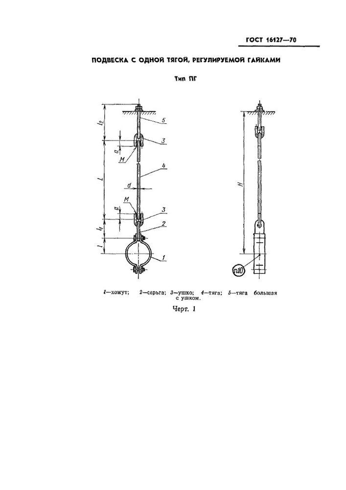 Подвеска ПГ ГОСТ 16127-70 стр.1