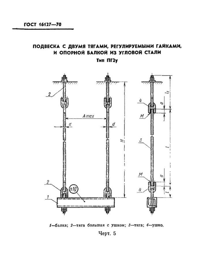 Подвеска ПГ2у ГОСТ 16127-70 стр.1