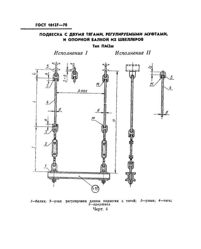Подвеска ПМ2ш ГОСТ 16127-70 стр.1