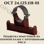 Подвеска хомутовая на опорной балке с проушинами рис.4 ОСТ 24.125.118-01