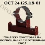 Подвеска хомутовая на опорной балке с проушинами рис.5 ОСТ 24.125.118-01