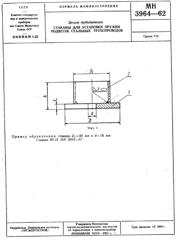 Стаканы для установки пружин подвесок трубопроводов МН 3964-62 стр.1