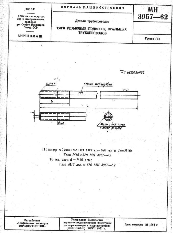 Тяги резьбовые МН 3957-62