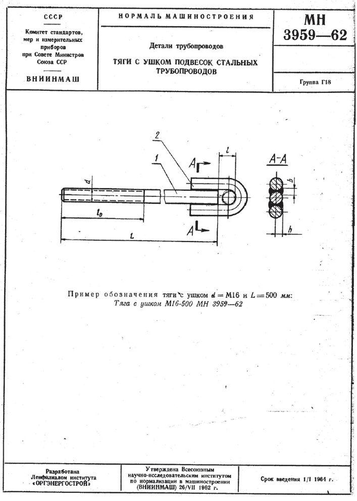 Тяги с ушком подвесок трубопроводов МН 3959-62