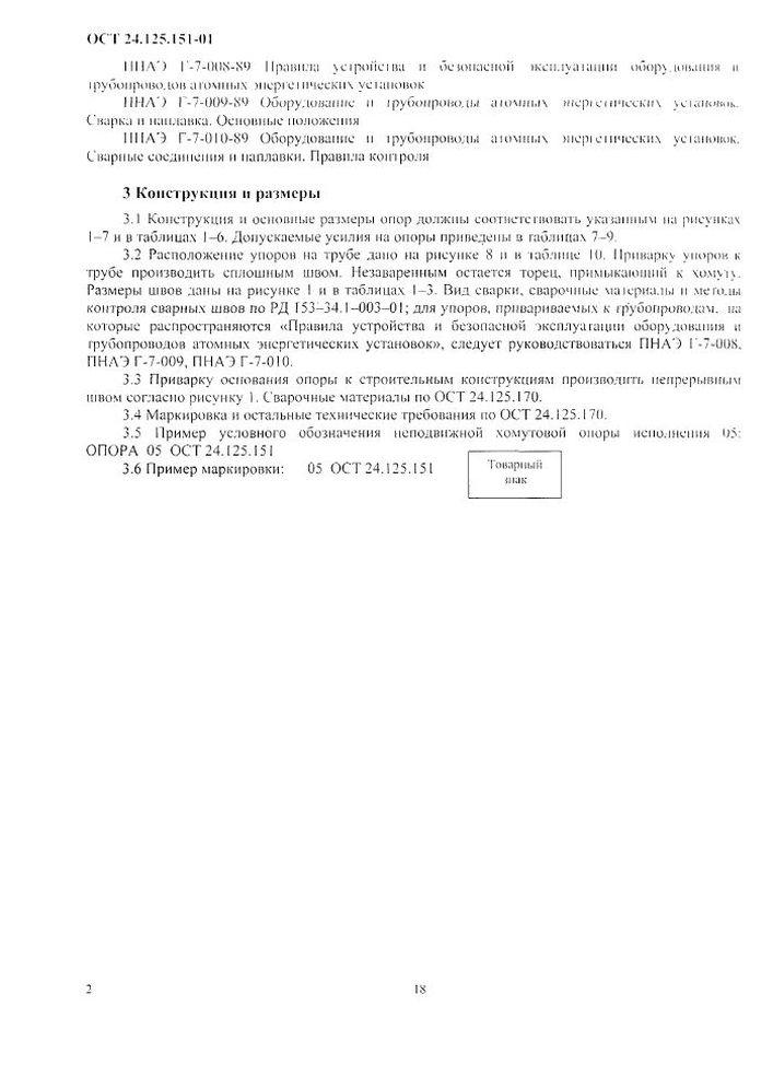 Опоры неподвижные ОСТ 24.125.151-01 стр.2