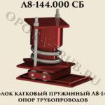 Блок катковый пружинный Л8-144.000