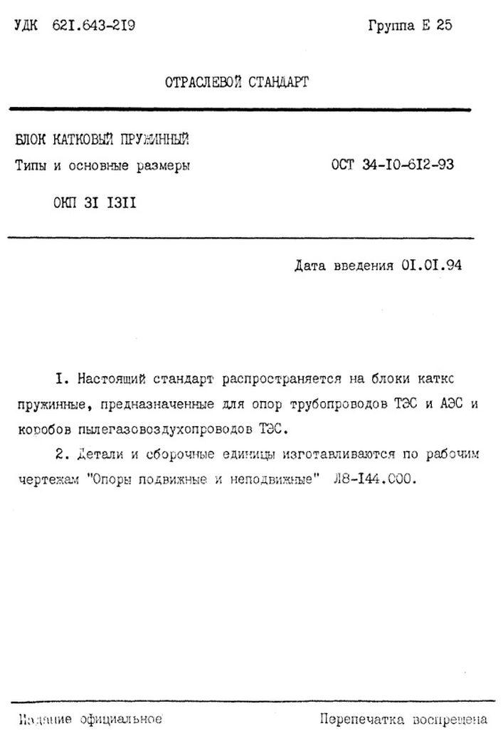 Блок катковый пружинный ОСТ 34-10-612-93 стр.1