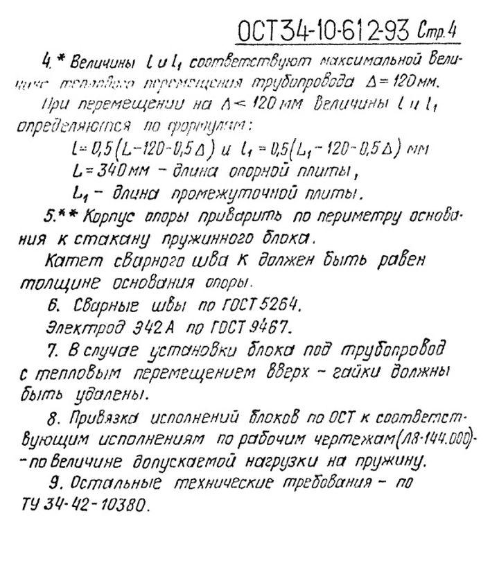 Блок катковый пружинный ОСТ 34-10-612-93 стр.4