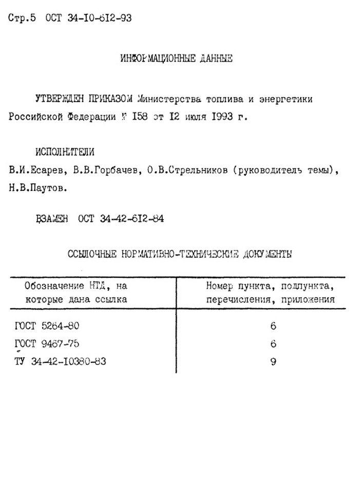 Блок катковый пружинный ОСТ 34-10-612-93 стр.5