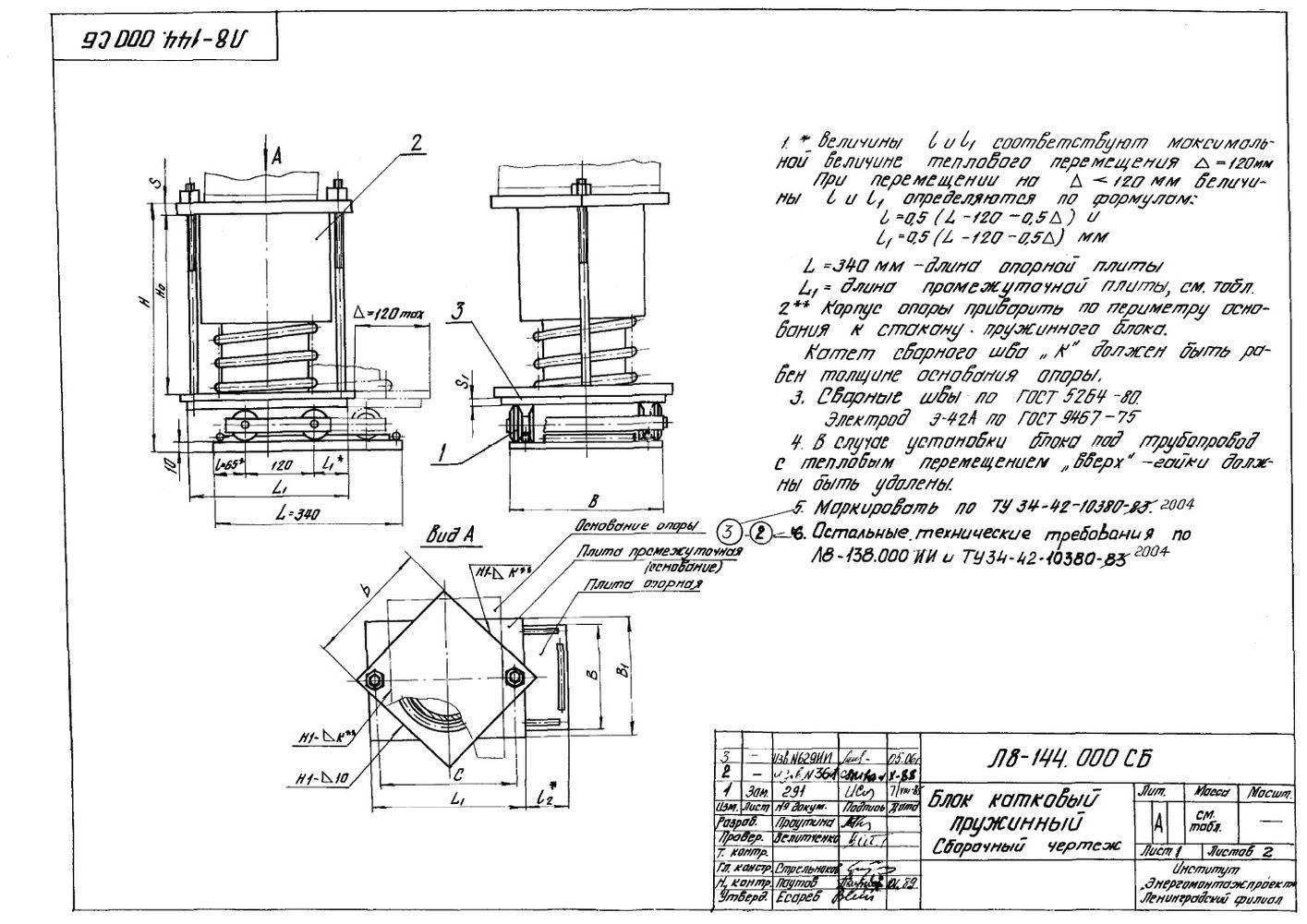 Блок катковый пружинный Л8-144.000 стр.1
