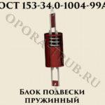 Блок подвески пружинный ОСТ 153-34-1004-99А