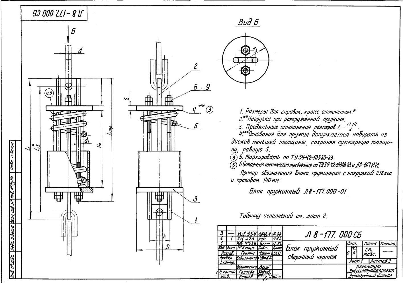 Блок пружинный Л8-177.000 стр.1
