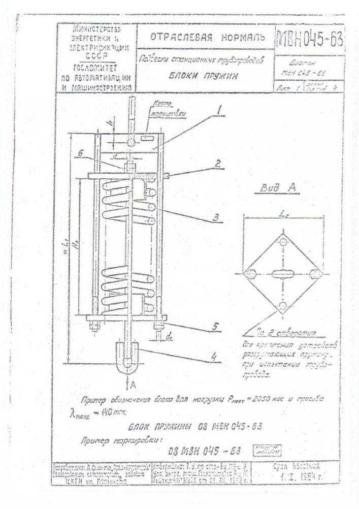 Блоки пружин МВН 045-63