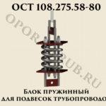 Блок пружинный ОСТ 108.275.58-80