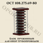 Блок пружинный ОСТ 108.275.69-80 рис.2