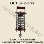Блок пружинный ОСТ 34 295-75