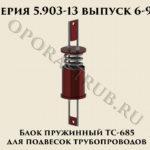 Блок пружинный ТС-685.00.000