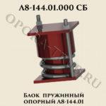Блок пружинный опорный Л8-144.01.000
